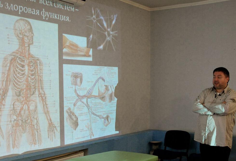 Лекция с проектором