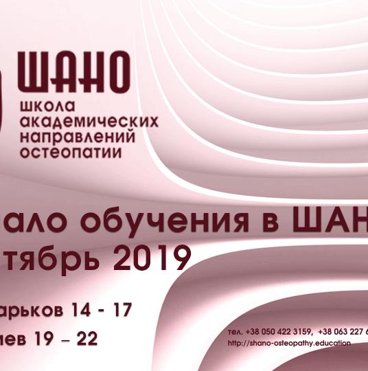 Начало обучения в ШАНО в 2019 году