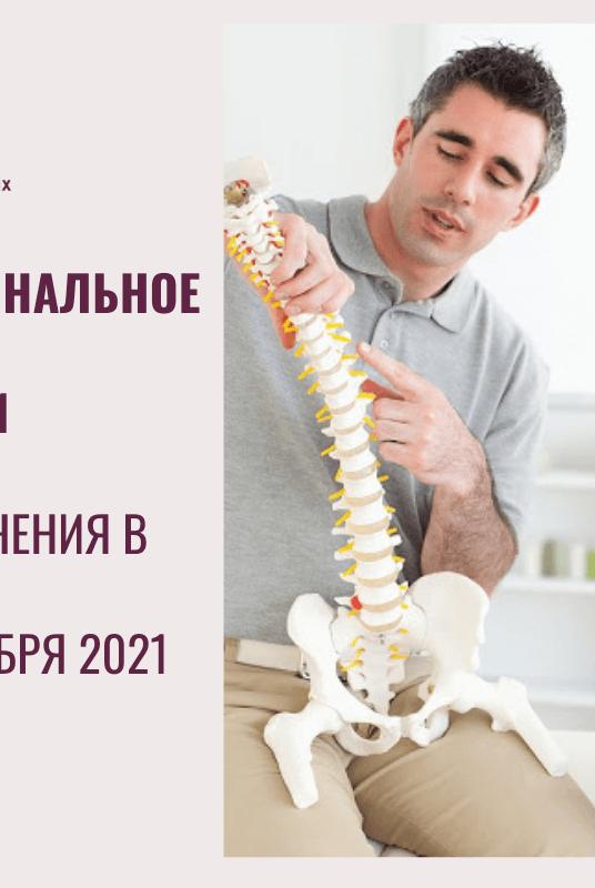 Проводится набор в группу 1 курса школы остеопатии ШАНО в Киеве