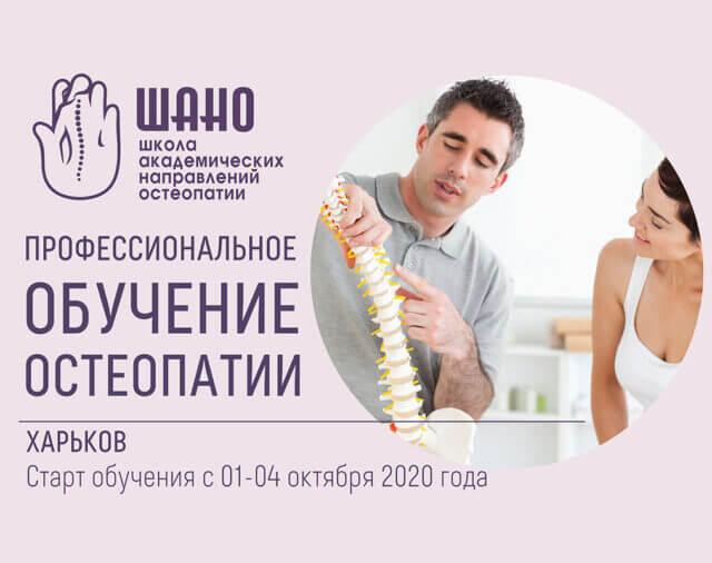Проводится набор в группу 1 курса школы остеопатии ШАНО в Харькове.